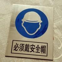 福州不锈钢标识标牌