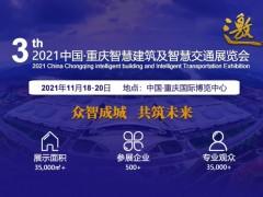 2021中国智博会 重庆智能建筑展 智慧城市展 智慧交通展