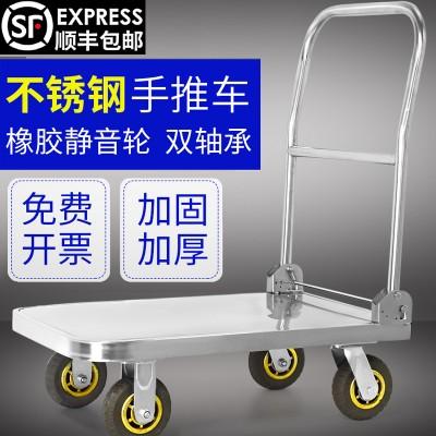不锈钢手推车平板车钢板小推车
