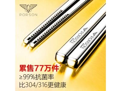 德国PORSON抗菌不锈钢304筷子图1