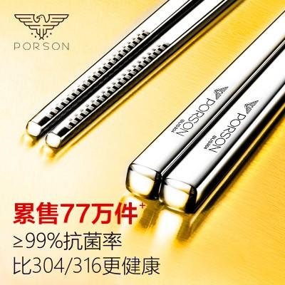 德国PORSON抗菌不锈钢304筷子