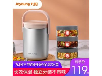 九阳保温饭盒图1