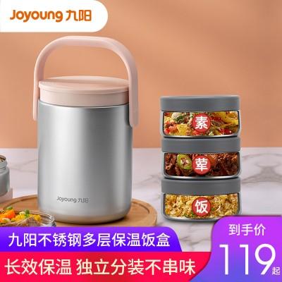 九阳保温饭盒