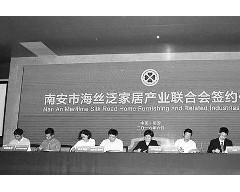 成为泛家居产业第一届理事会成员