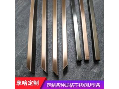不锈钢U型装饰条定制 用于衣柜 墙面 背景墙图1