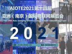 亚洲物联2021第十四届南京国际物联网展览会