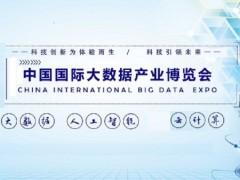 数博会2021南京国际大数据产业博览会