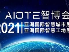 智博会2021第十四届南京智慧城市博览会