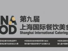 2021上海餐饮连锁加盟展