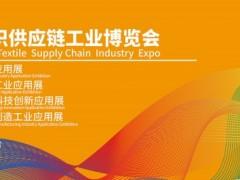 2021广州服装智能制造展览会