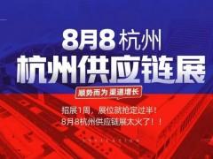2021杭州第4届社群团购供应链博览会