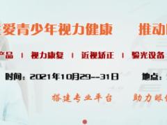 2021北京青少年眼健康展/眼贴展/护眼产品展/叶黄素展