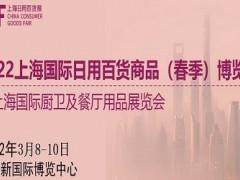 刚刚发布CCF 2022上海国际日用百货商品(春季)博览会