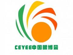 2021第四届中国北京国际眼视光及眼康品牌特许加盟展览会