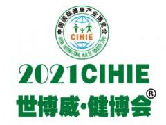 2021第七届【北京】中医药健康养生展览会-秋季展