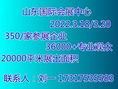 2022中国(济南)国际砂石、尾矿暨建筑固废产业链博览会