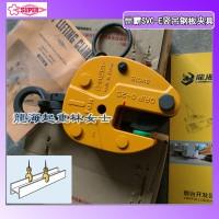 SVC 0.3E竖吊钢板夹具尺寸范围0-16mm,龙海起重