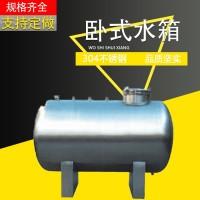 丽江 鸿谦卫生级无菌水箱 无菌卧式储水罐品质保证