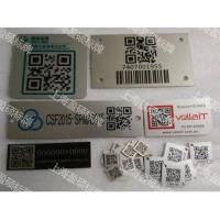 上海金属条形码_上海铝合金条码__防伪金属条码_氧化条形码